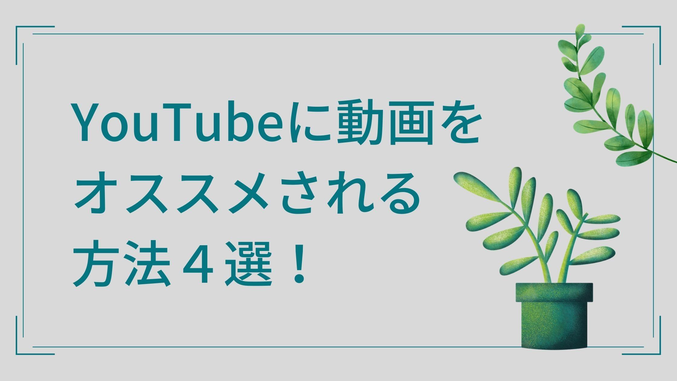 YouTubeに動画をオススメされる方法4選!バズる為にはブラウジング機能?