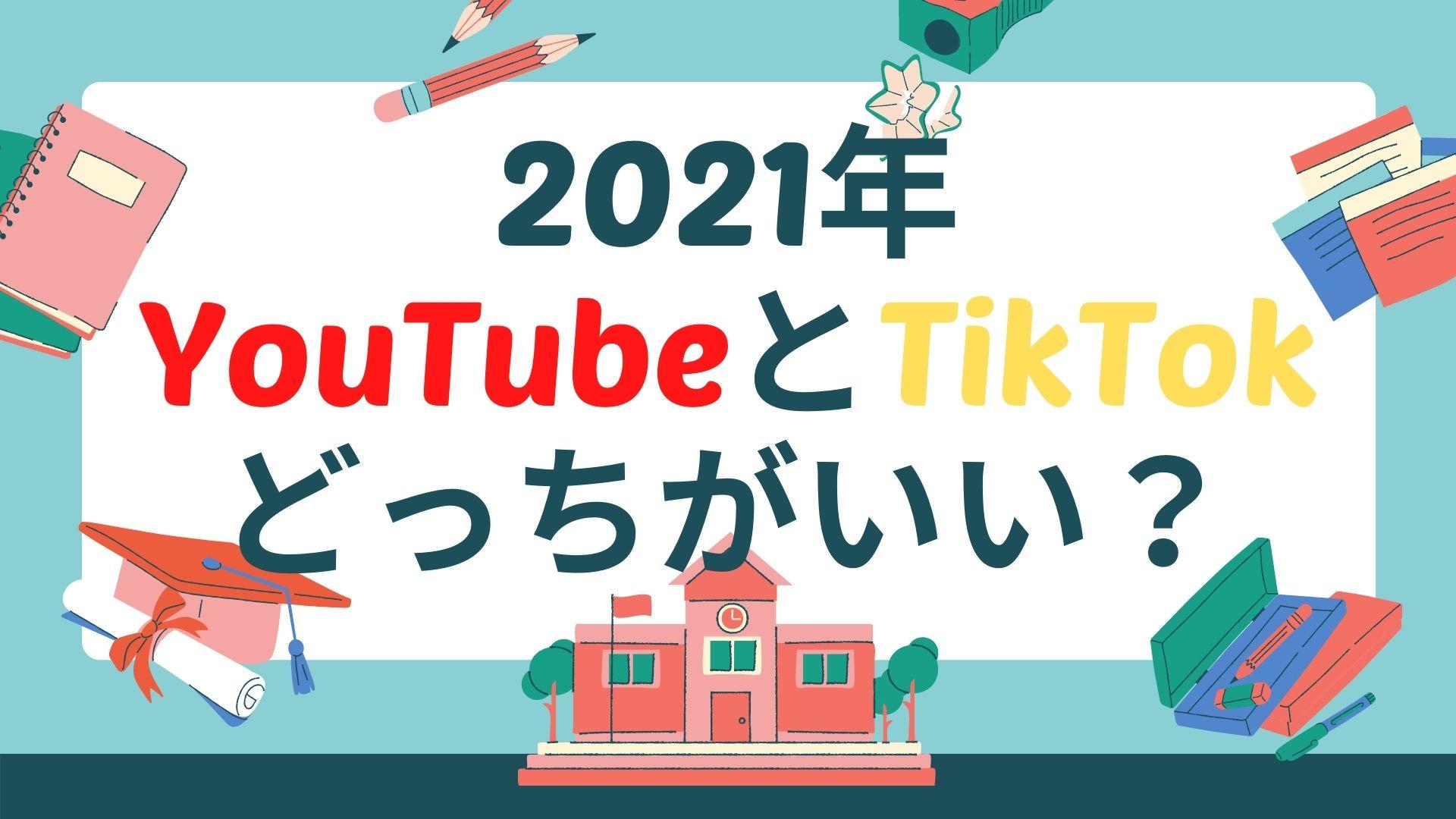 2021年YouTubeとTikTok始めるならどっちがいい?