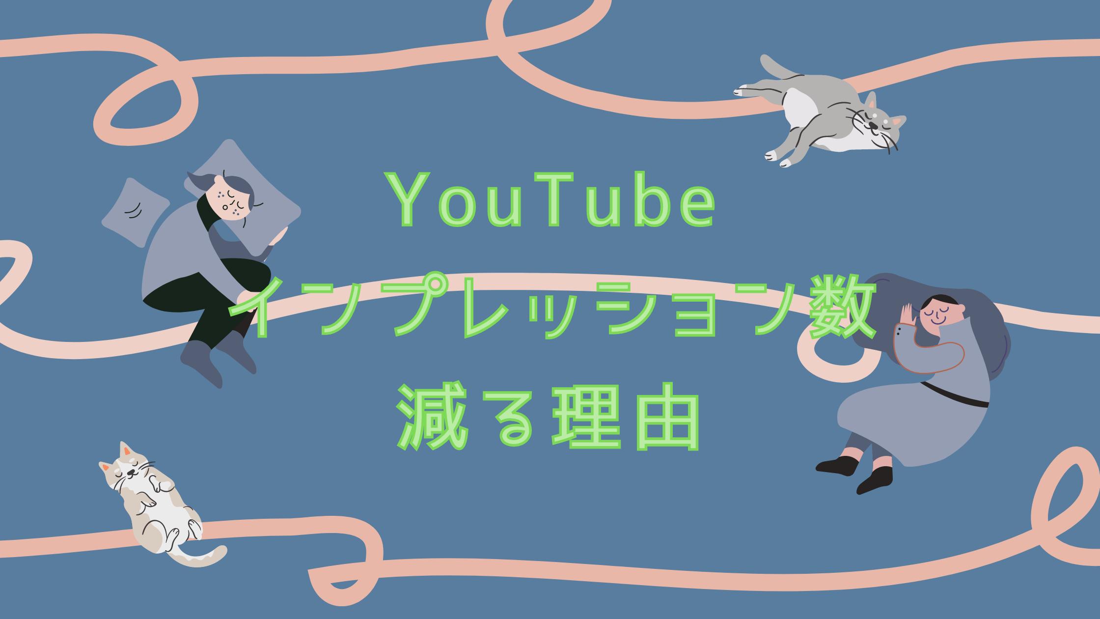YouTube インプレッション数が減る理由