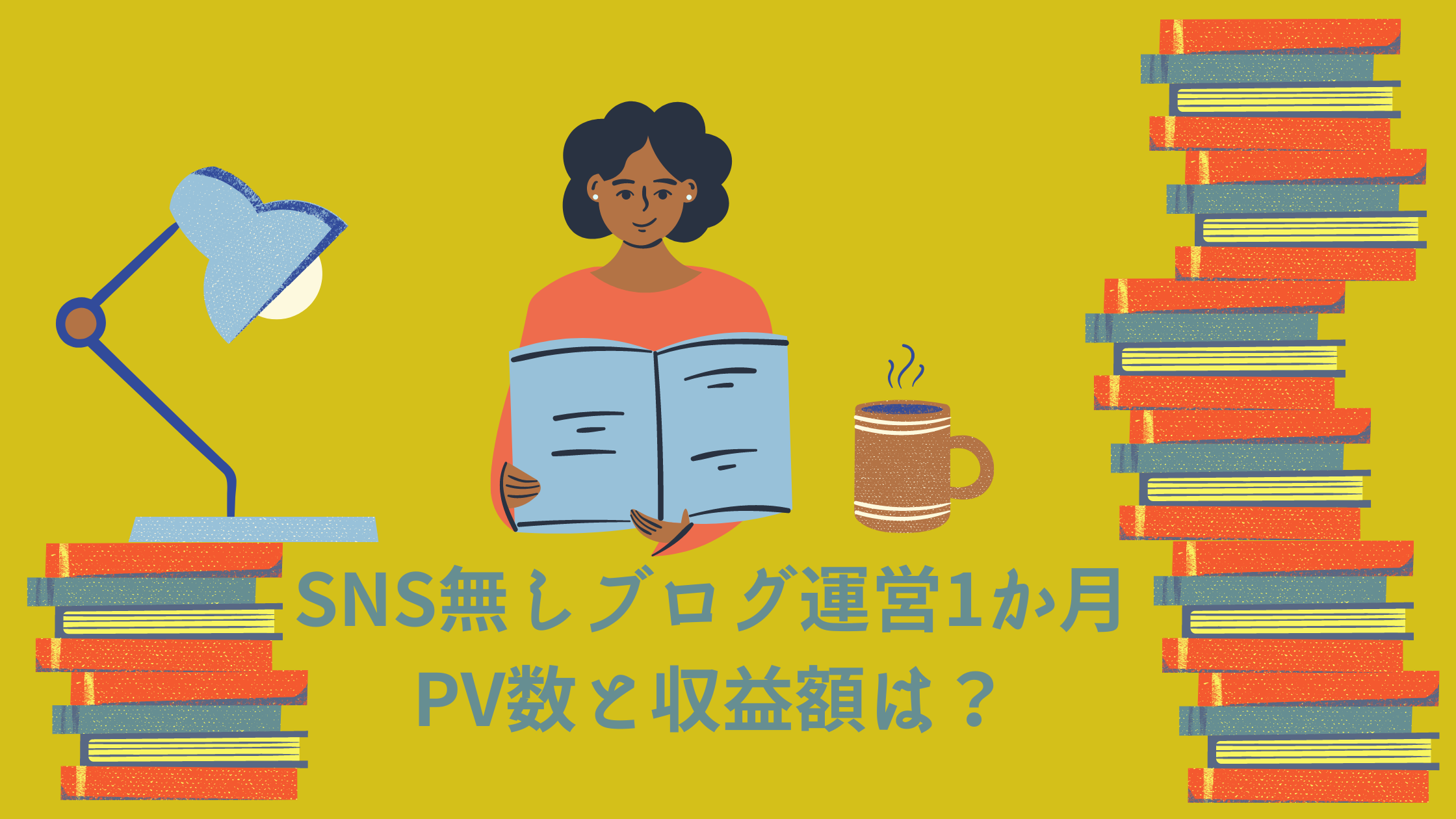 SNS無しブログ運営1か月 PV数と収益額は?