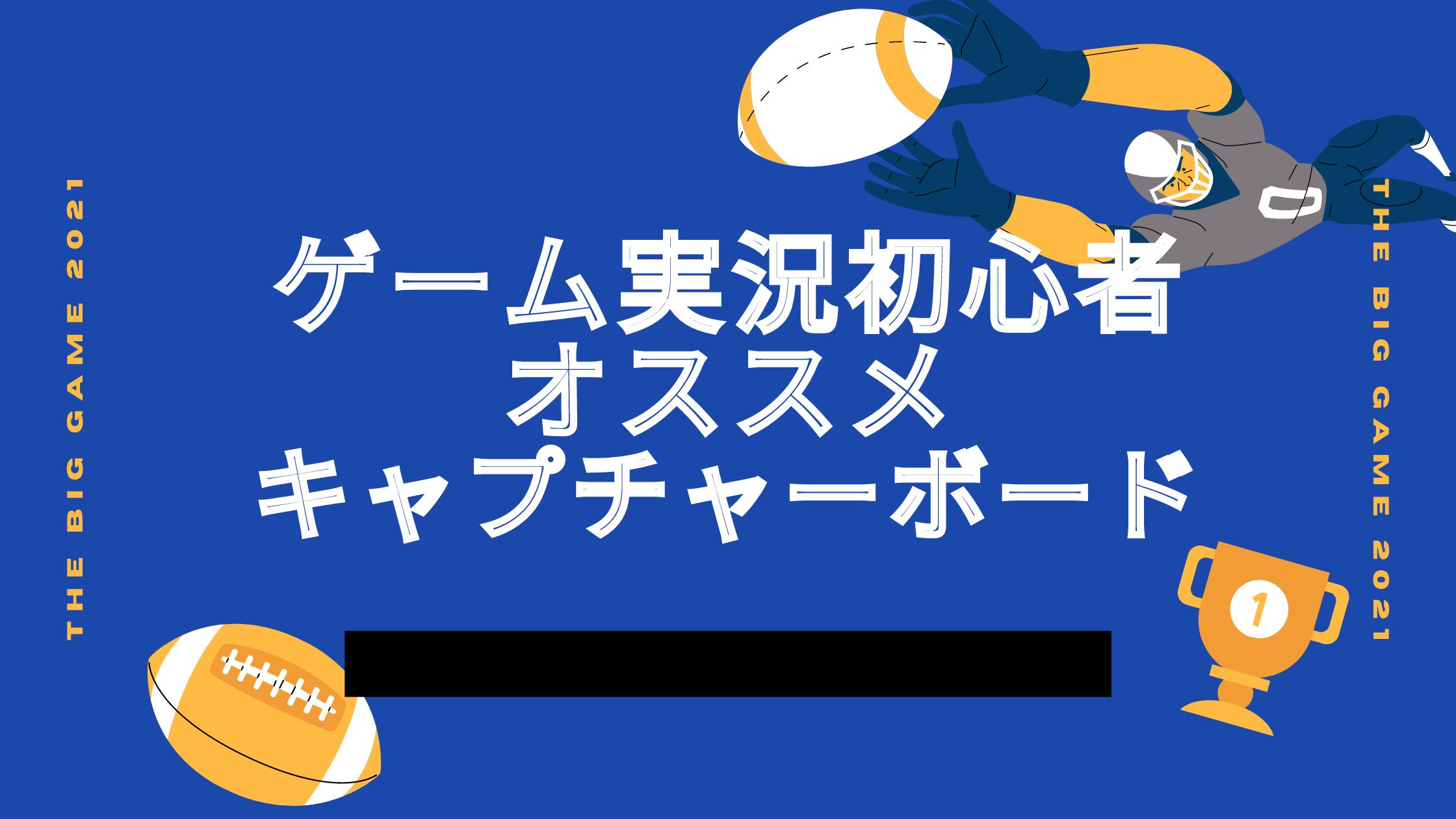 ゲーム実況初心者おすすめキャプチャーボード