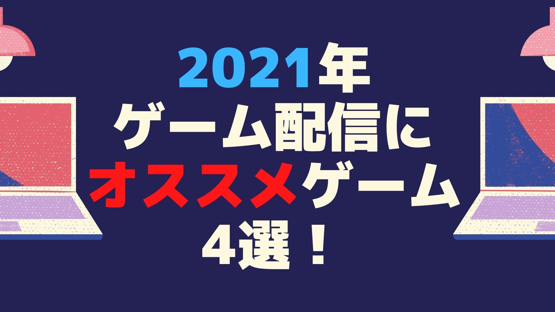 2021年ゲーム配信にオススメゲーム4選!