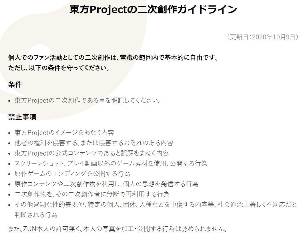 東方Projectの二次創作ガイドライン