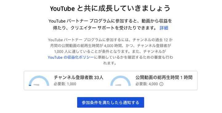 YouTubeヘルプのページ