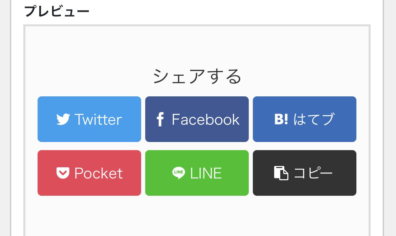 Cocoonシェアボタン