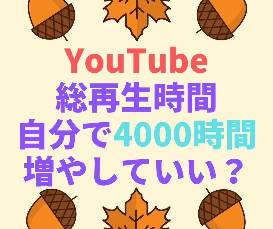 YouTubeの総再生時間を自分で4000時間増やしてもいい?元実況者解説