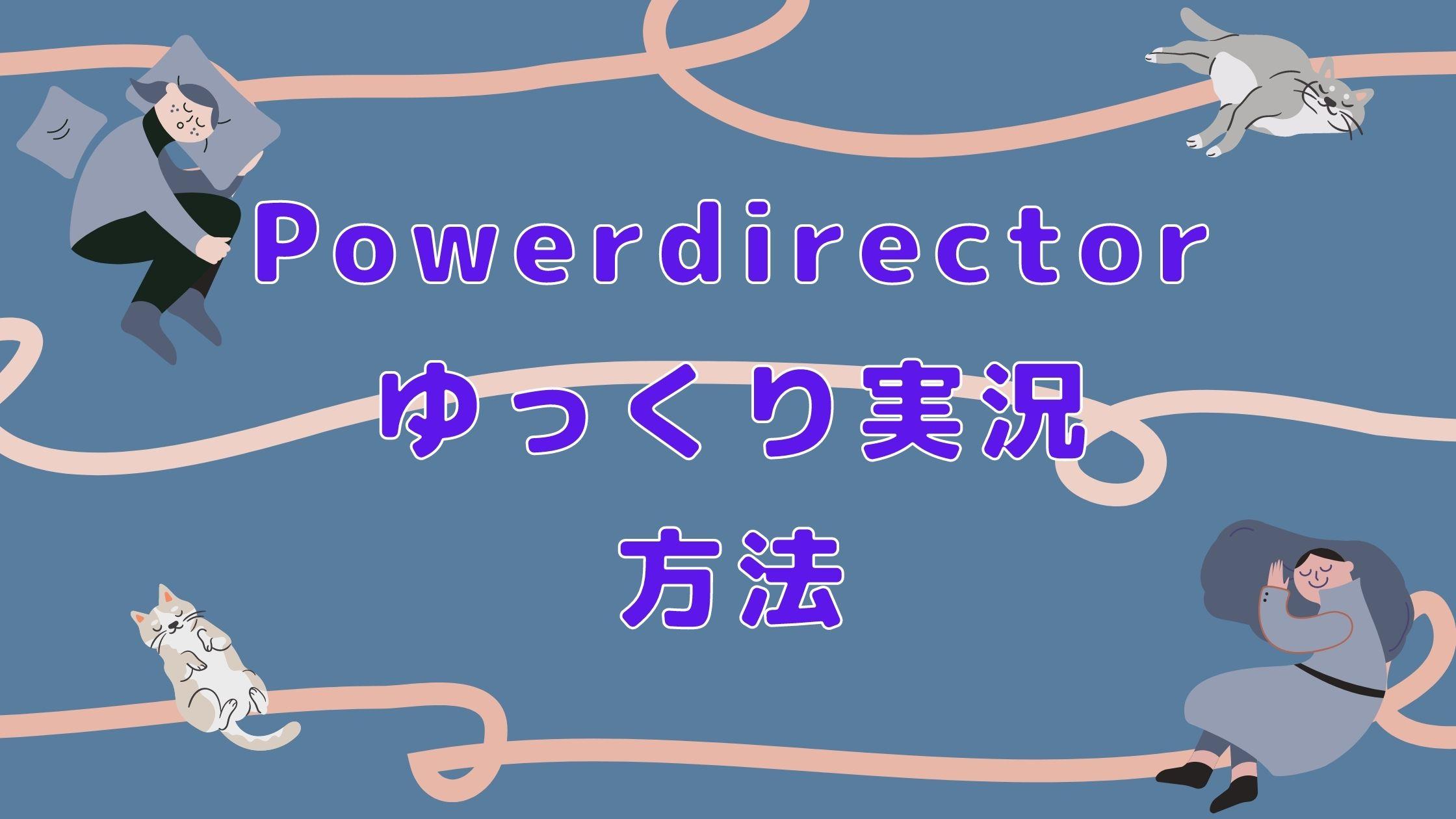 Power directorでゆっくり実況の方法