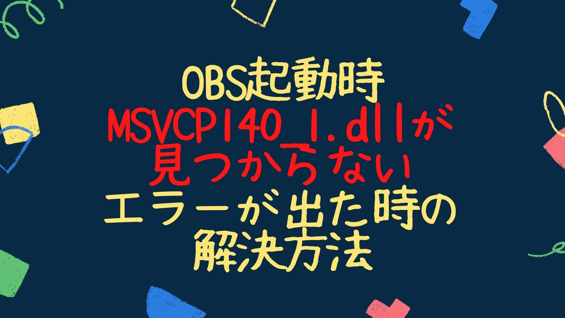 OBS起動時にMSVCP140_1.dllが見つからないとエラーが出た時の解決方法