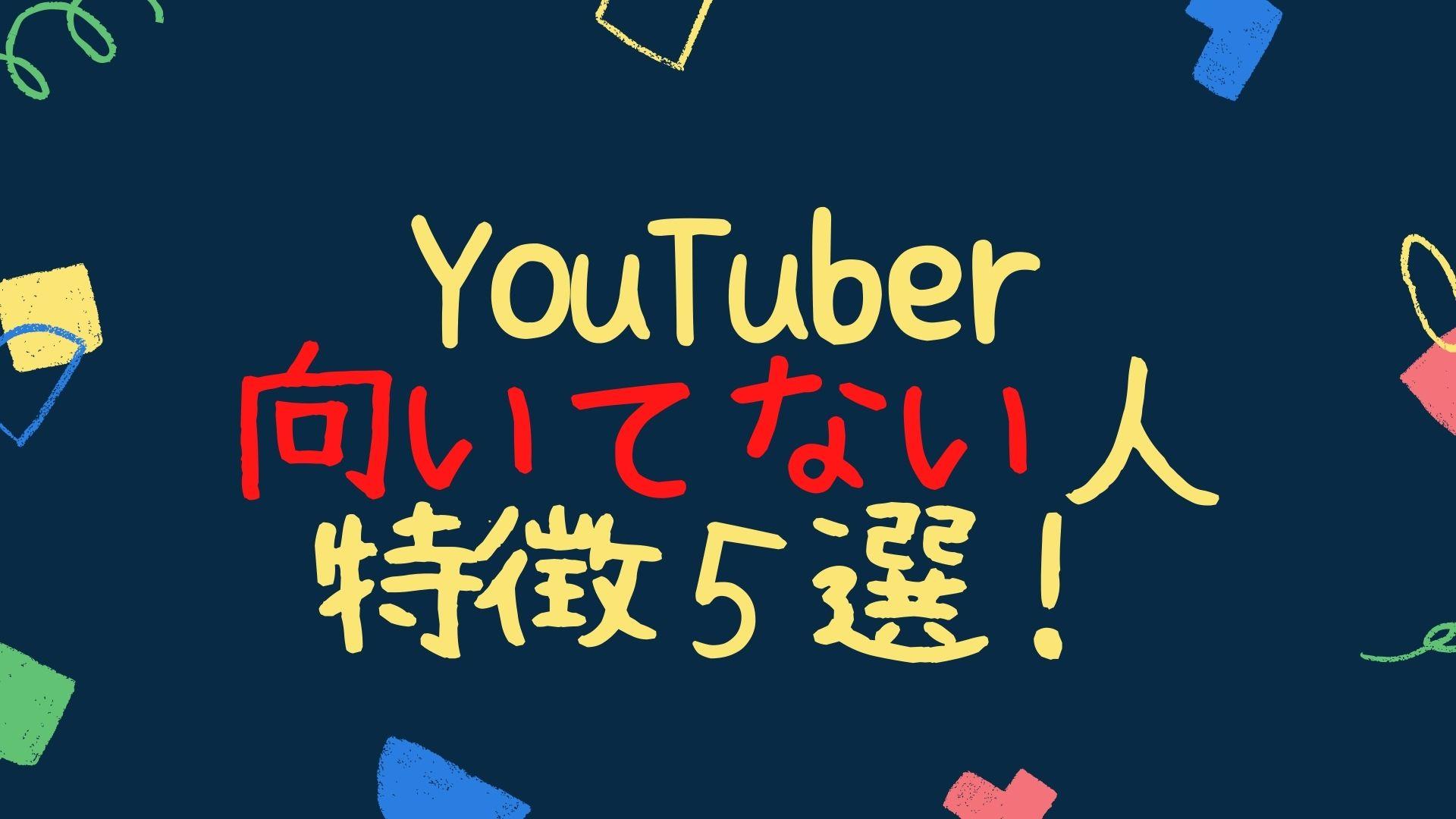 YouTuberに向いてない人の特徴5選!