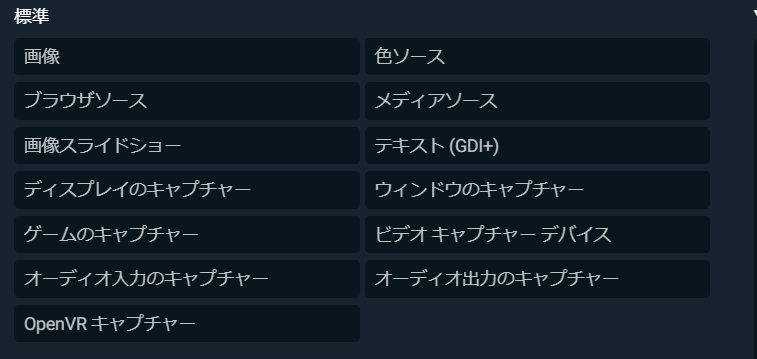 OBSのソース