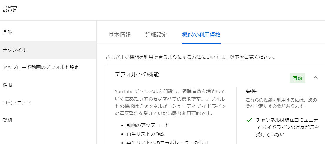 YouTubeステータス確認方法
