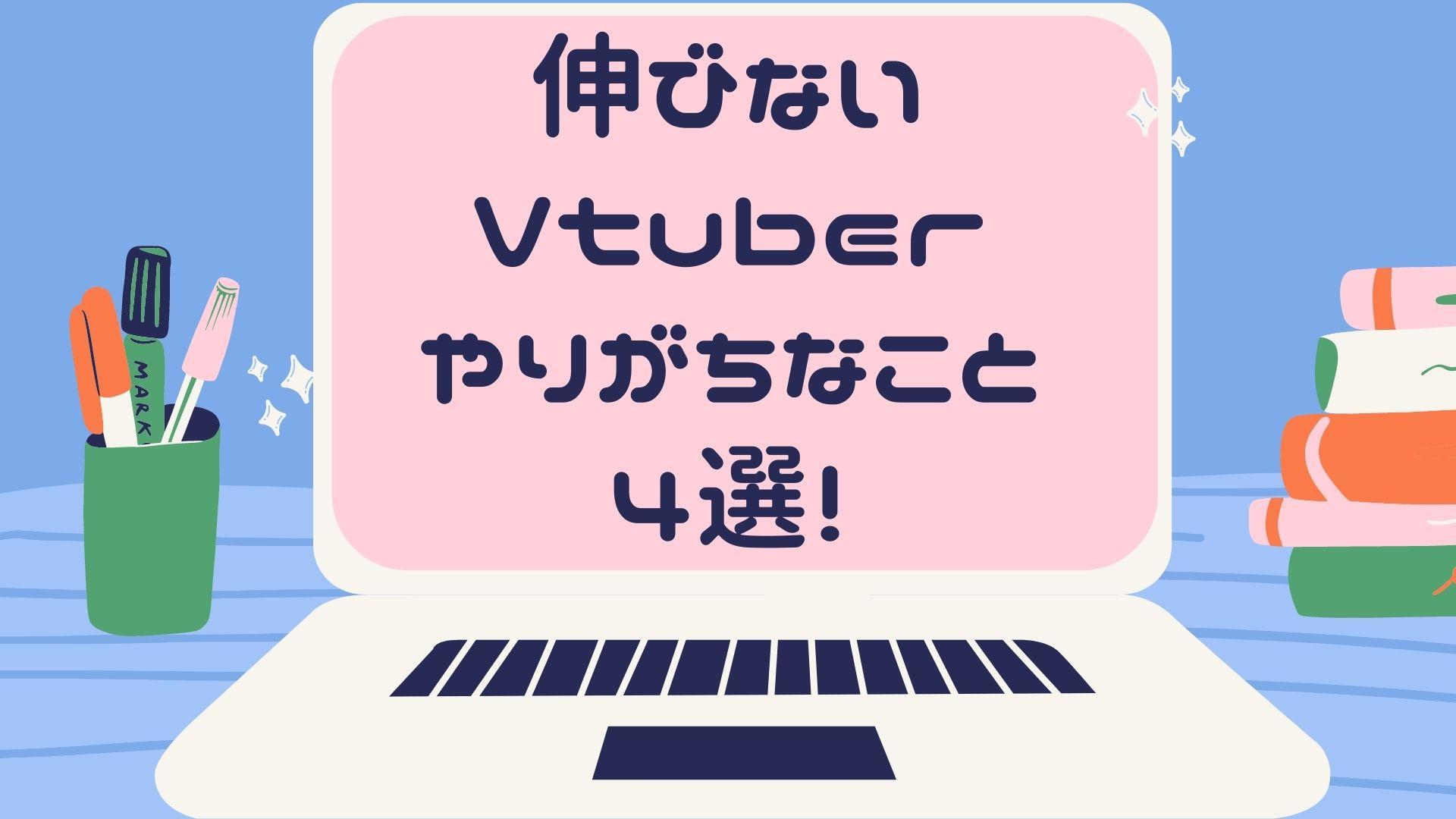 伸びないVtuberがやりがちなこと4選!