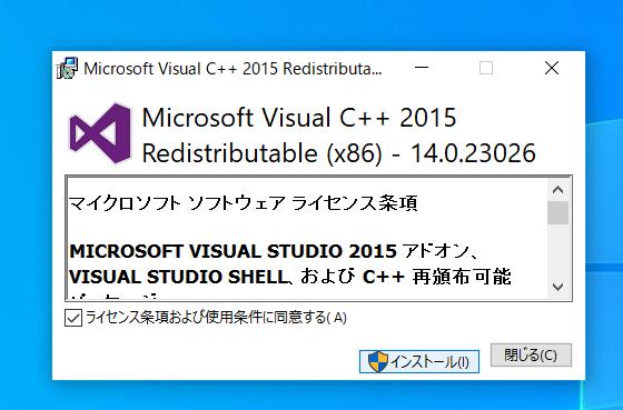 Microsoft Visual C++のインストーラー