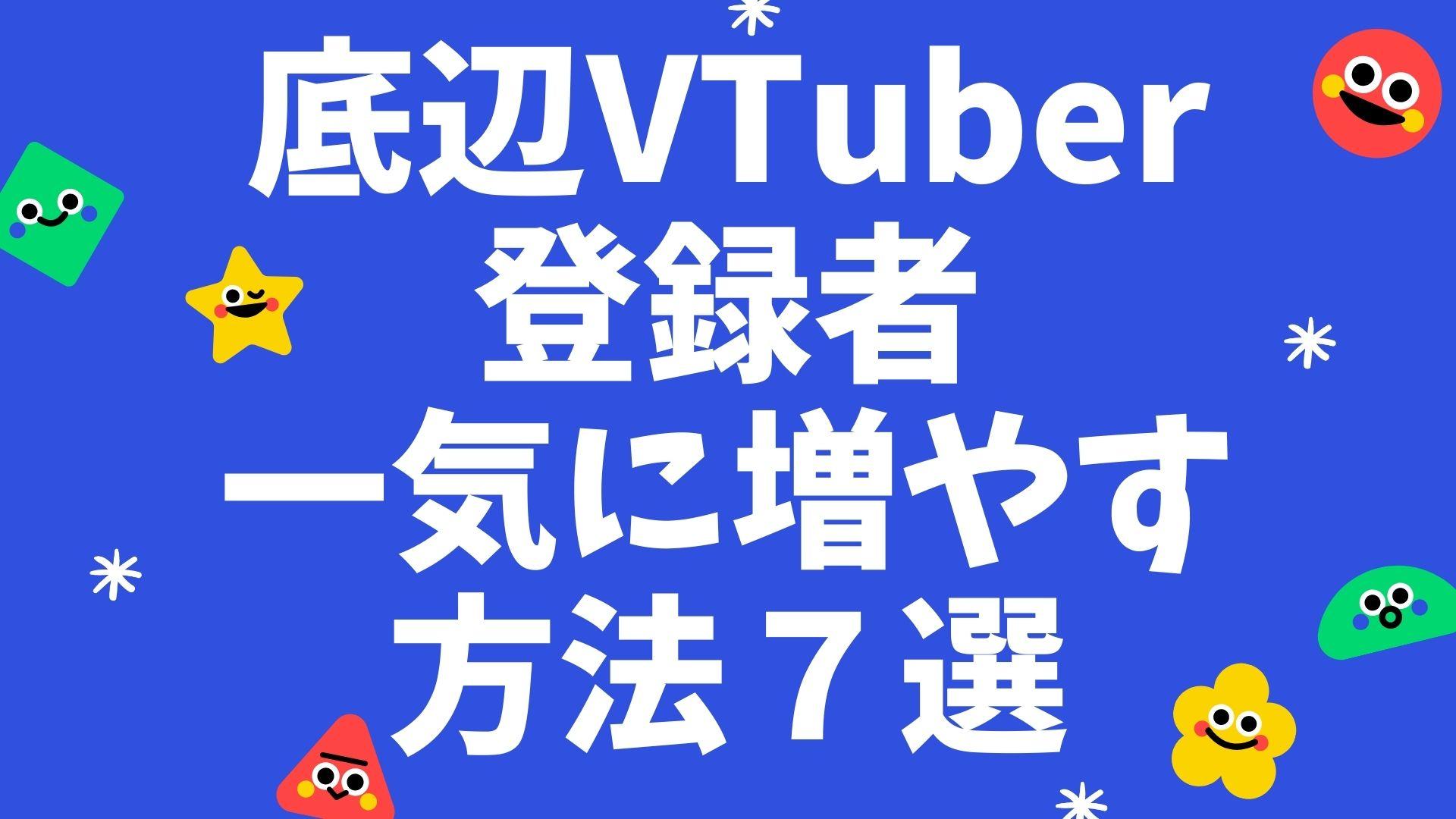 底辺新人VTuberが登録者を一気に増やす方法7選