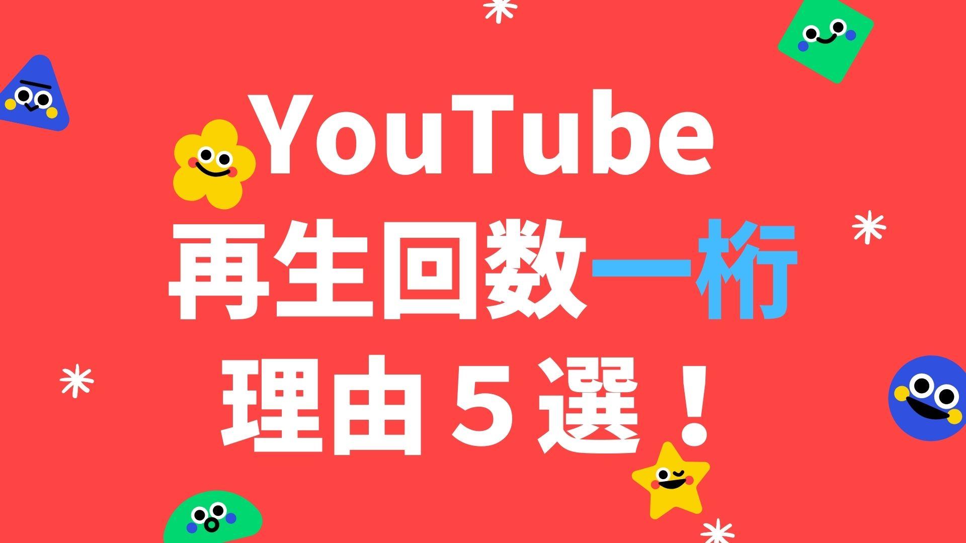 YouTubeの再生回数が一桁の理由5選!