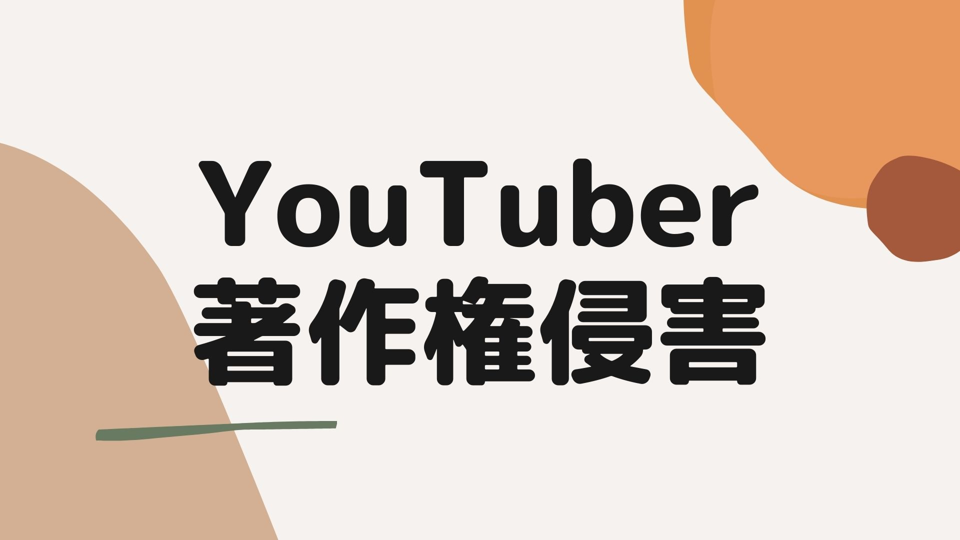 YouTuberは全員著作権侵害をしている