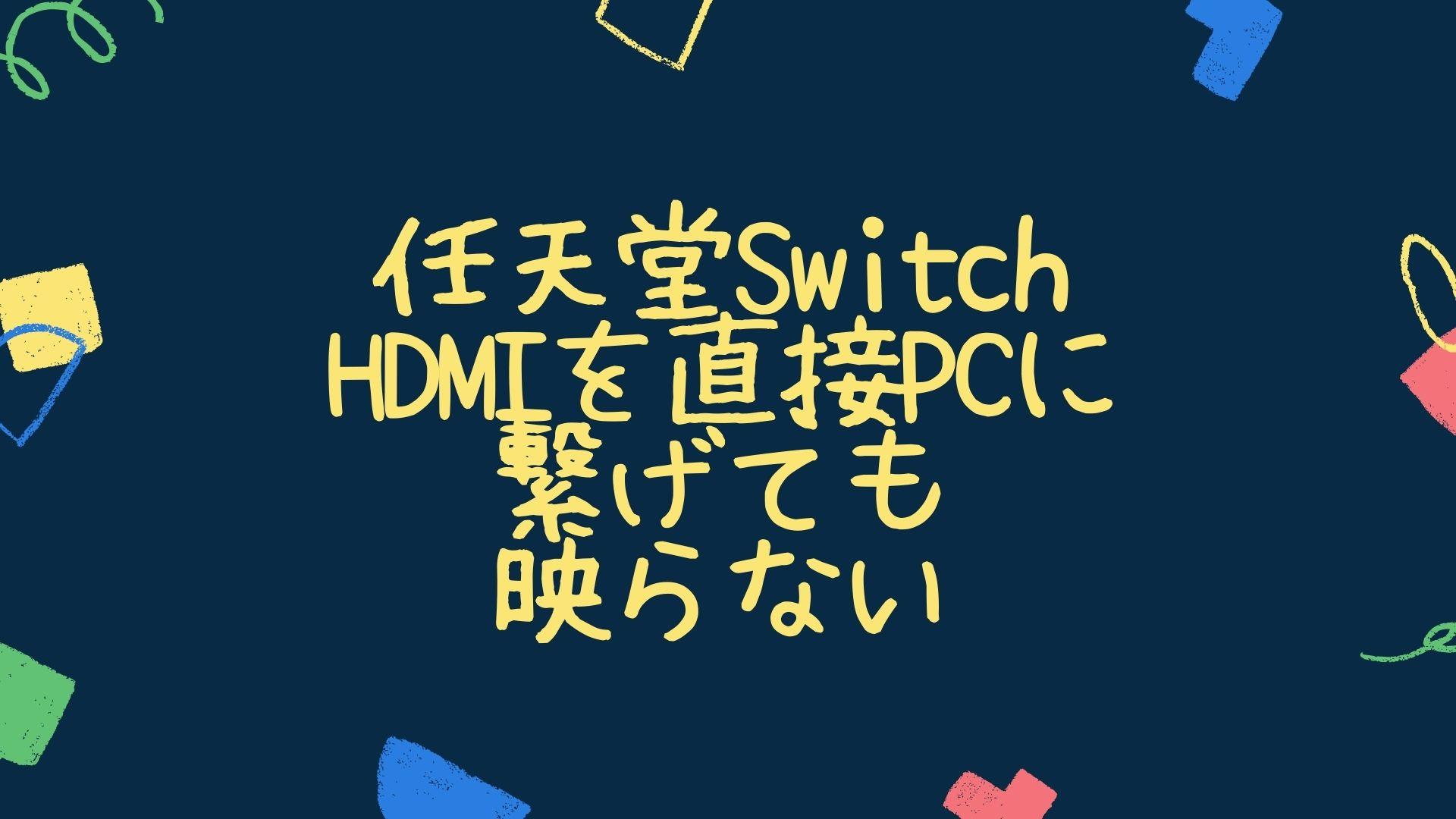 任天堂SwitchのHDMIを直接PCに繋げても映らない