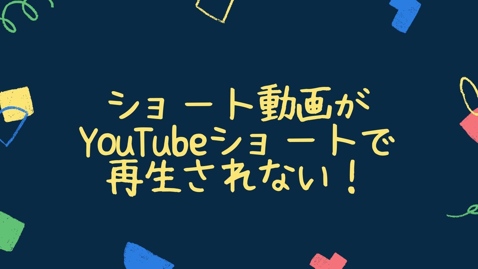自分のショート動画がYouTubeショートで再生されない!