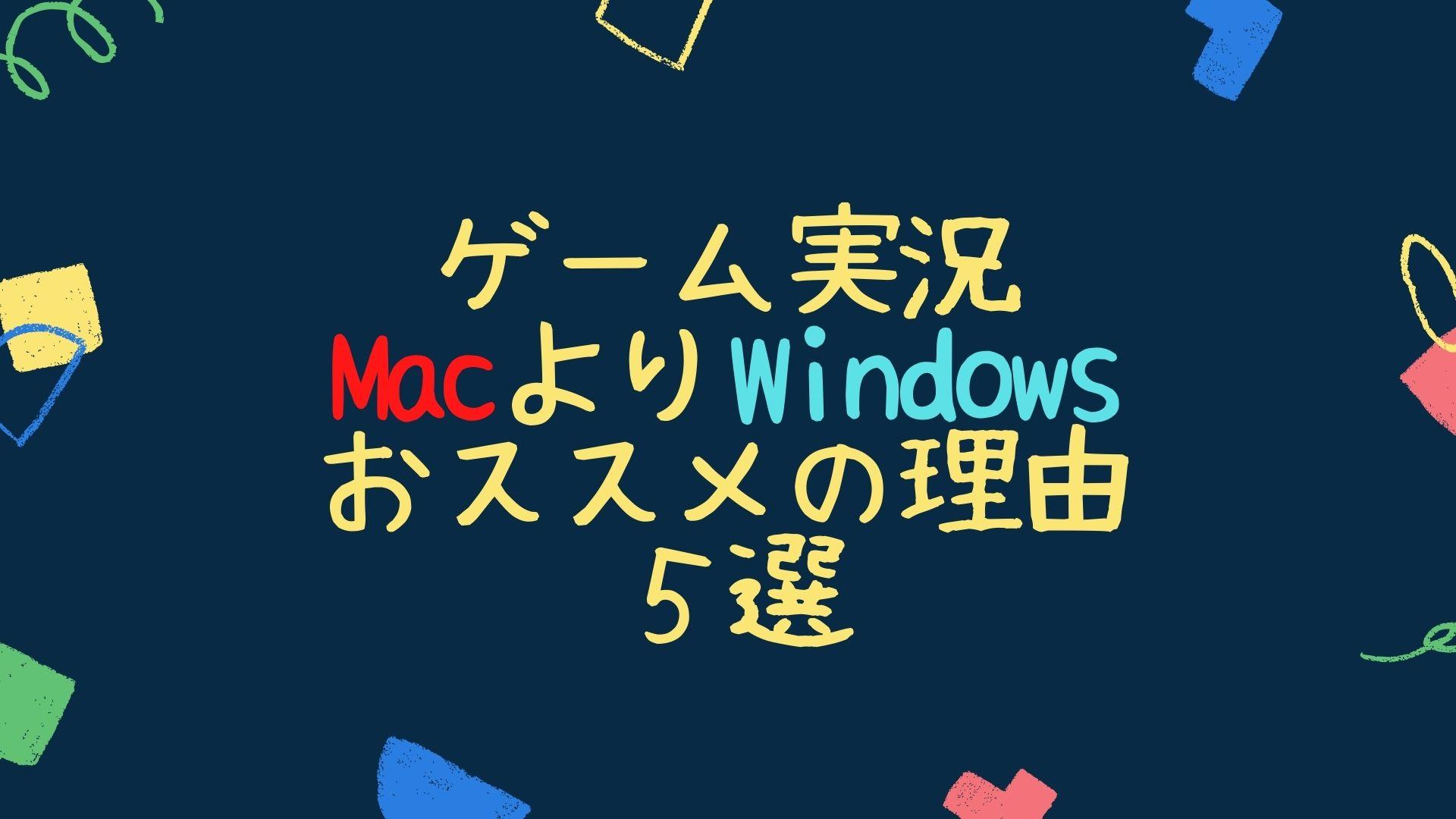 ゲーム実況はMacよりWindowsをおススメする本当の理由5選