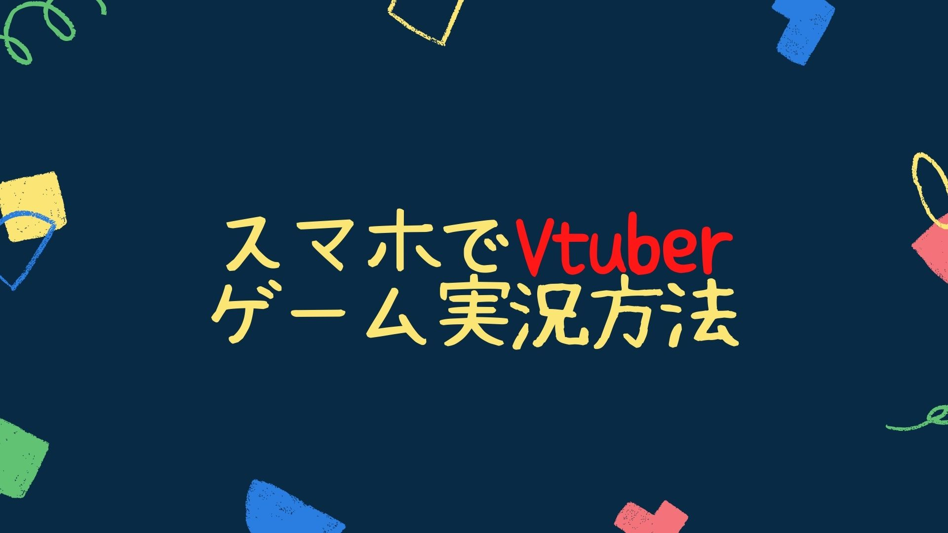 スマホでVtuberになりゲーム実況する方法