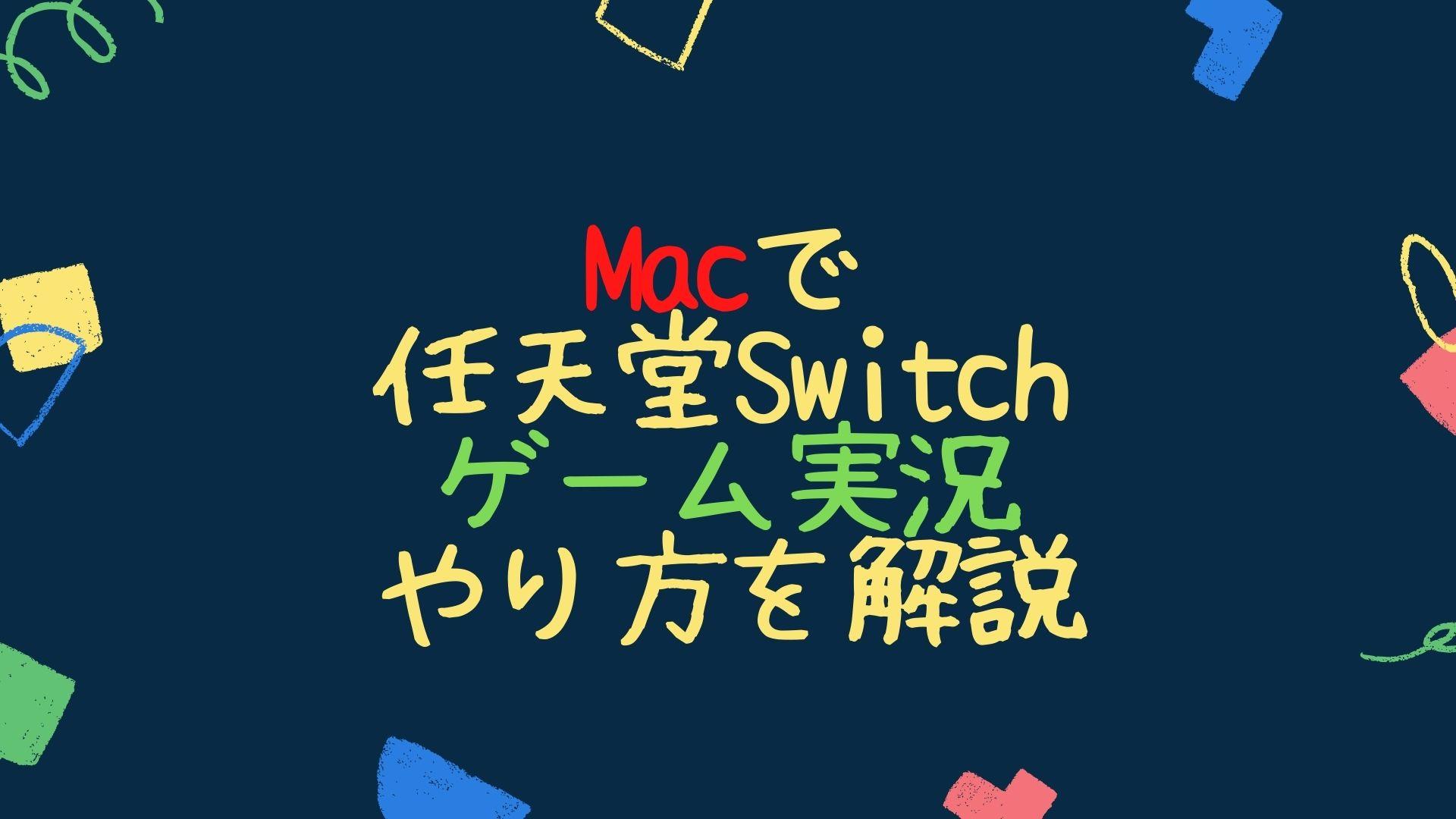 Mac実況者がMacで任天堂Switchのゲーム実況のやり方を解説