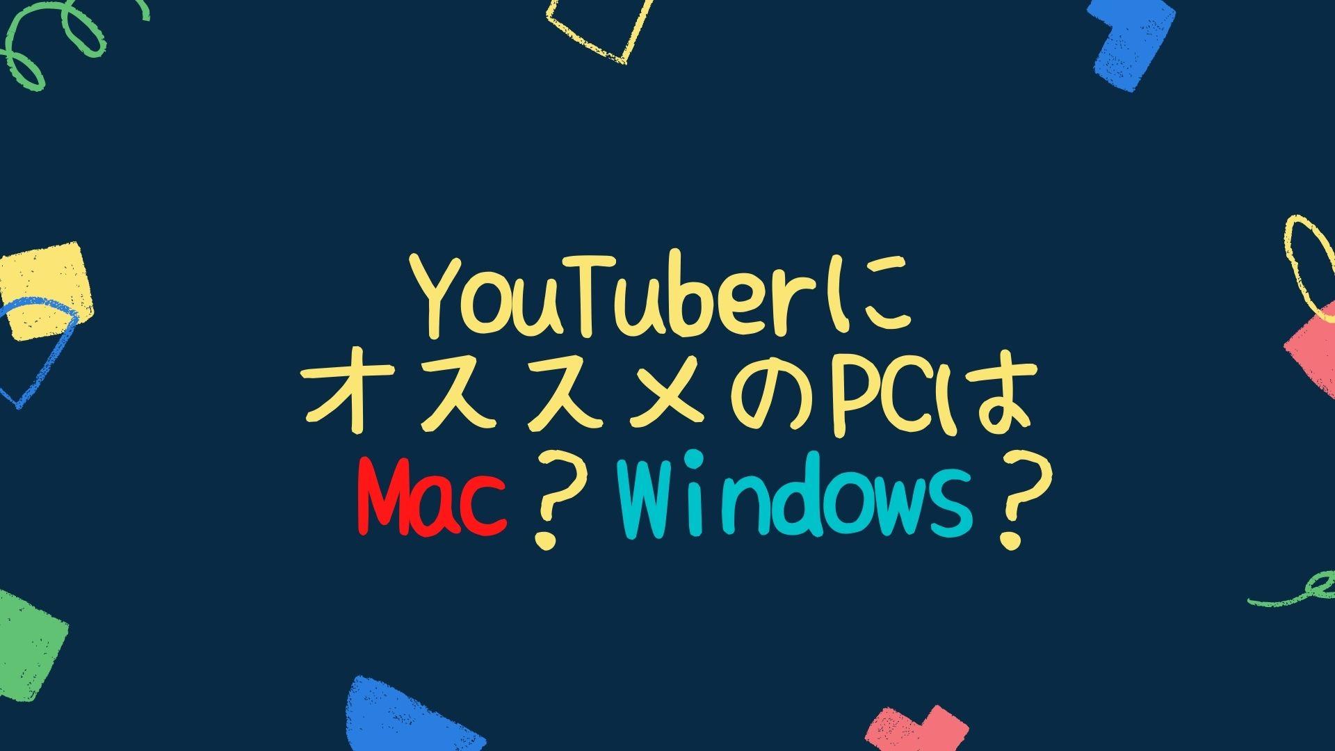 YouTuberにオススメのPCはMac?Windows?