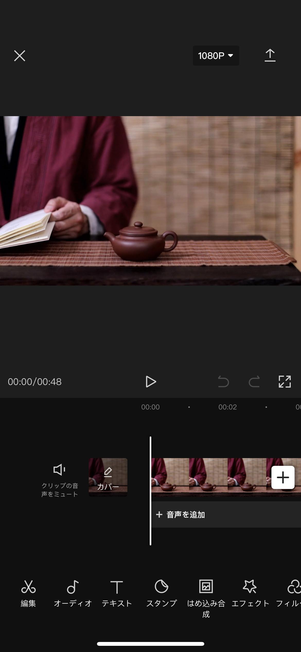 CapCutで動画を読み込みカット編集