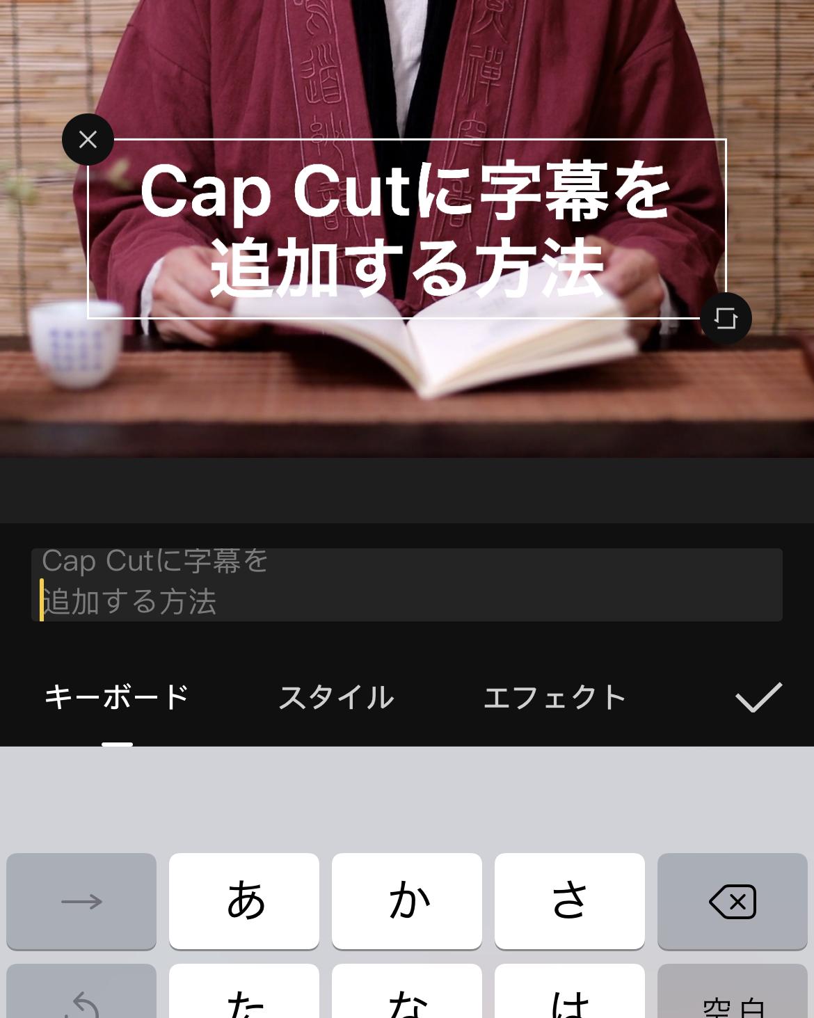動画にテキスト・字幕を付ける方法