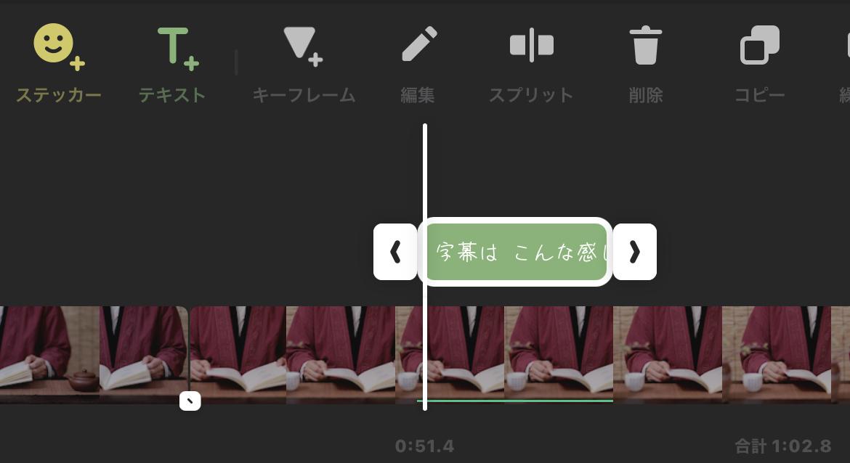 InShotテキスト編集