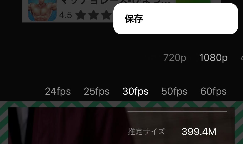 InShot動画化