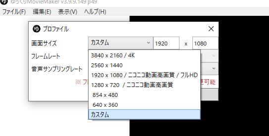 YMM4で画面比率を変更