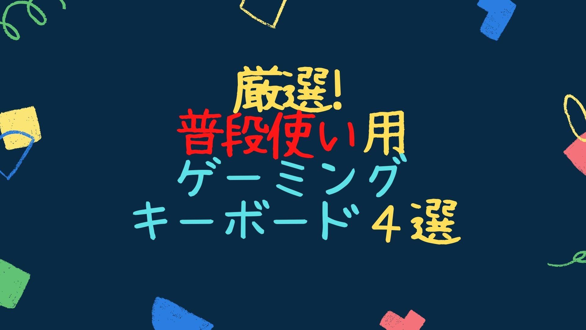 【厳選】普段使い用ゲーミングキーボード4選!