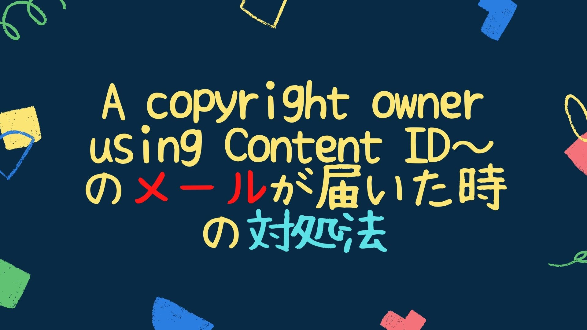 A copyright owner using Content ID~のメールが届いた時の対処法