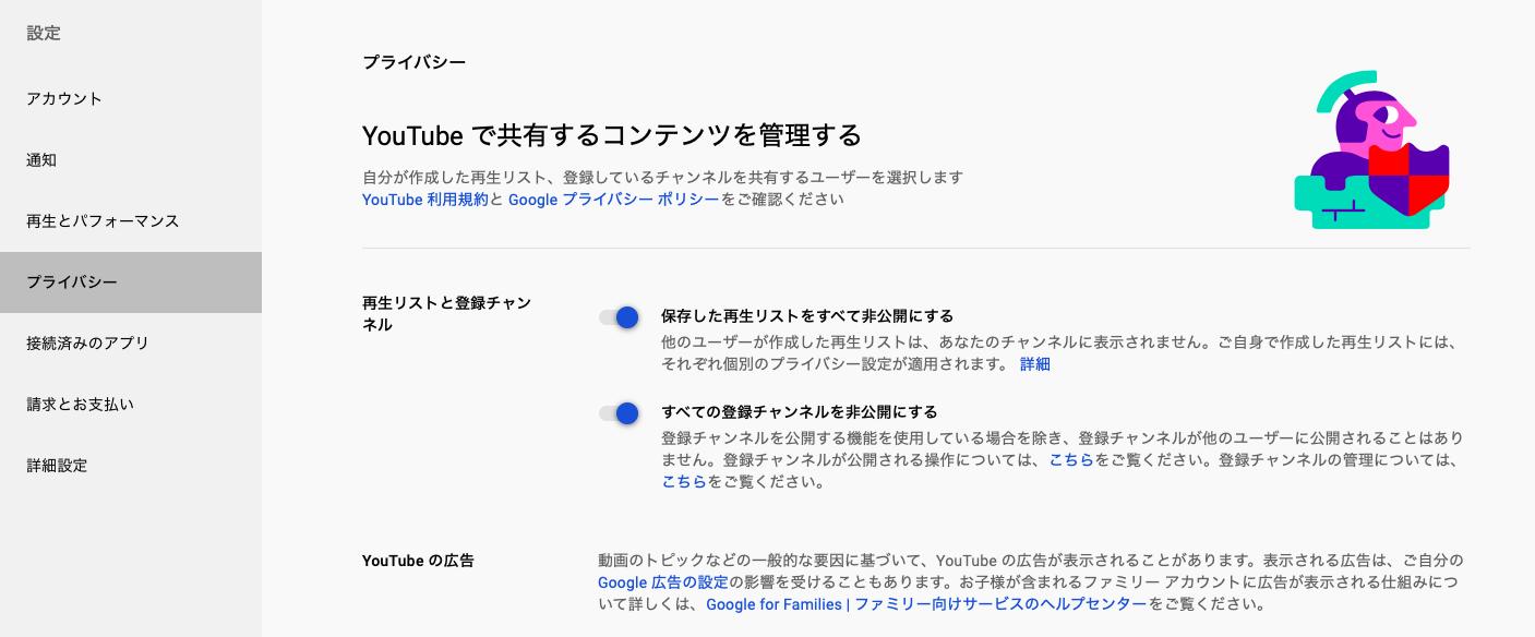 「設定」にある「プライバシー」から「すべての登録チャンネルを非公開にする」にチェックすると登録チャンネルが非公開