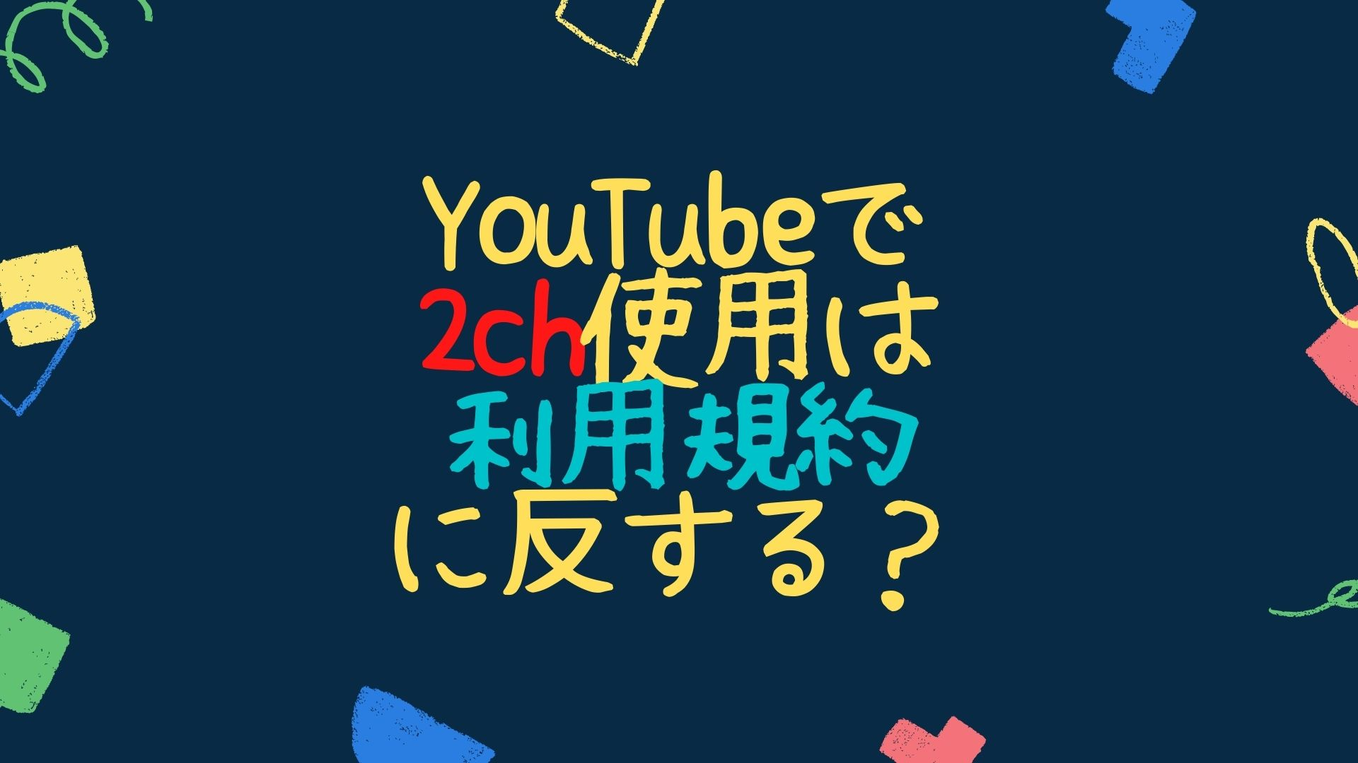 YouTubeで2ch(5ch)の記事を使うのは利用規約に反する