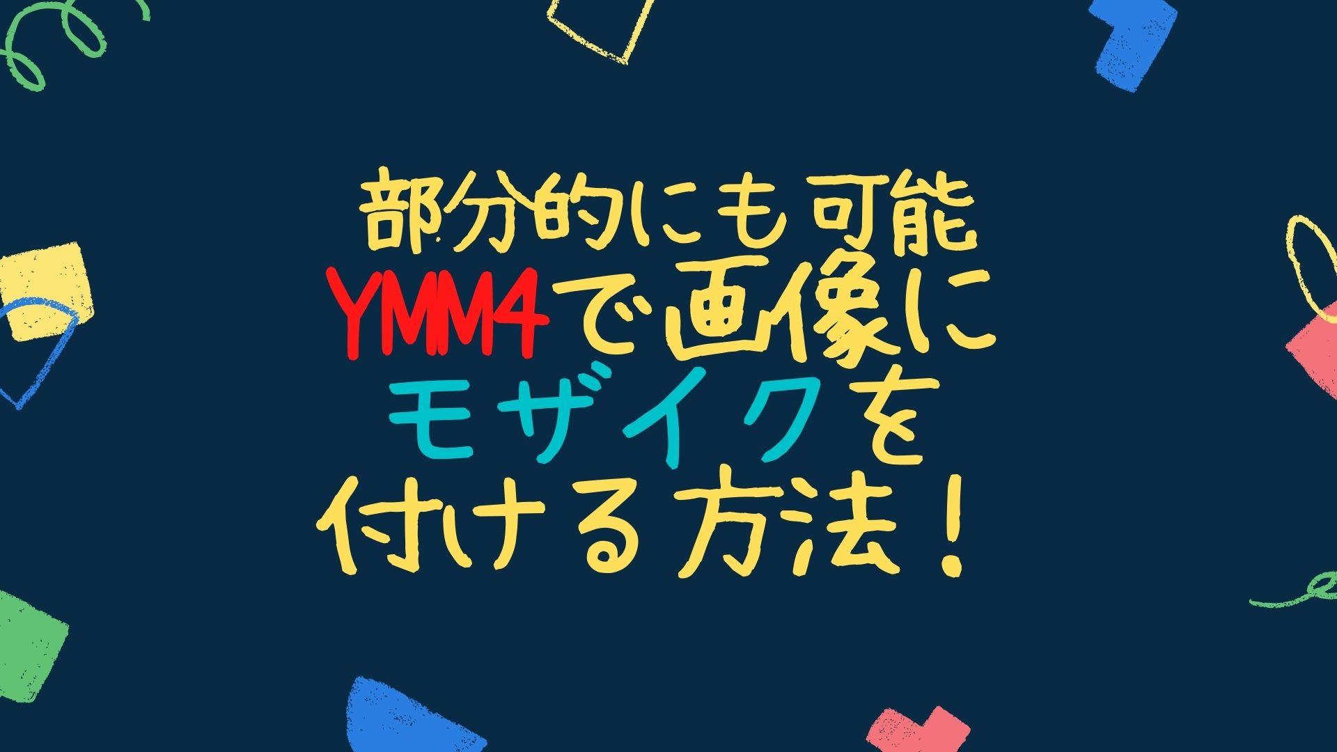 【部分的にも可能】YMM4で画像にモザイクを付ける方法!動画投稿者が解説